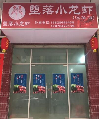 堕落小龙虾(溪头店)