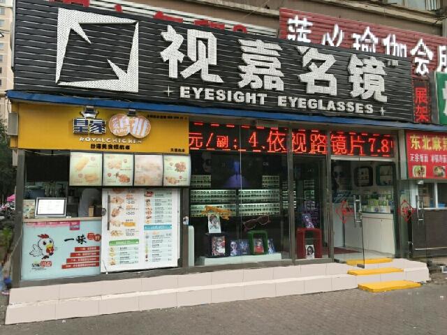 视嘉名镜(天通苑店)