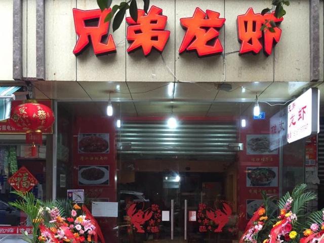 兄弟龙虾(星月东街店)
