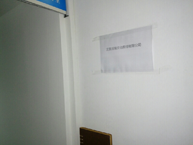 沃海文化传媒(港门村店)