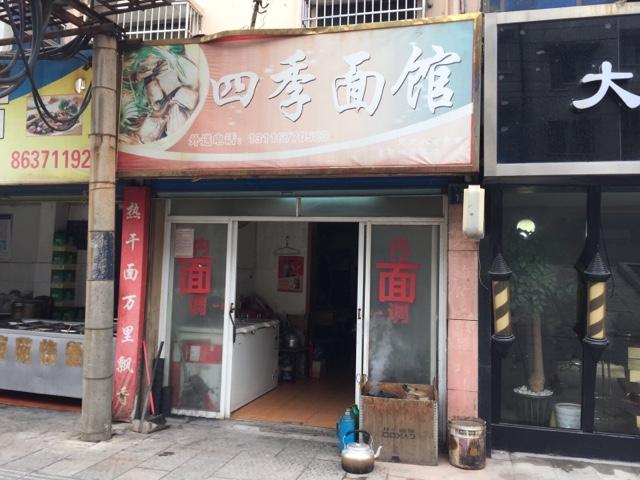 四季面馆(人民路店)