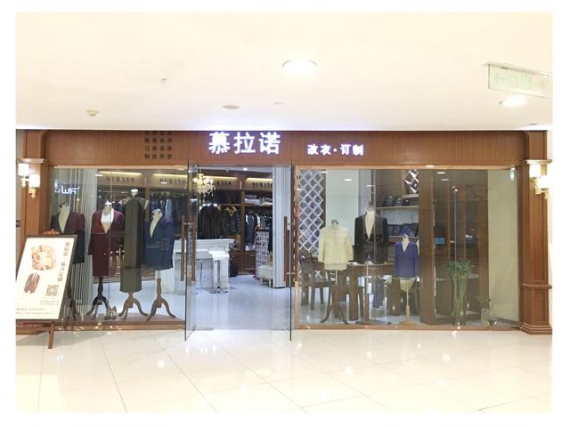 慕拉诺改衣▪定制▪奢侈品护理(淮海中路店)