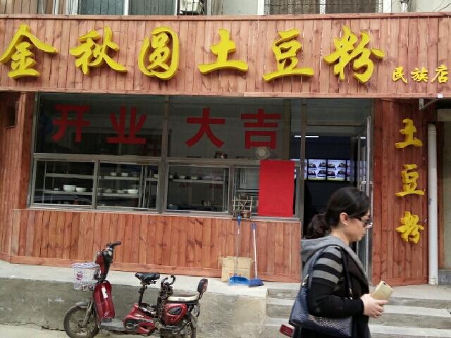 金秋圆土豆粉(名族店)