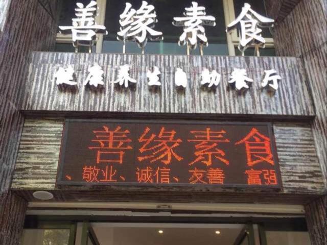 善缘素食健康养生自助餐厅(椒江店)