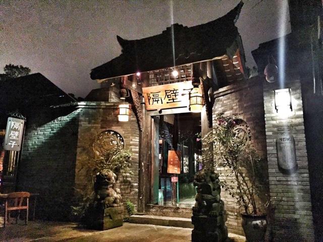 隔壁子酒吧(宽窄巷子店)