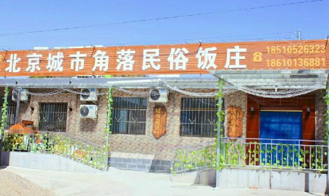 城市角落民俗饭庄(古北水镇店)
