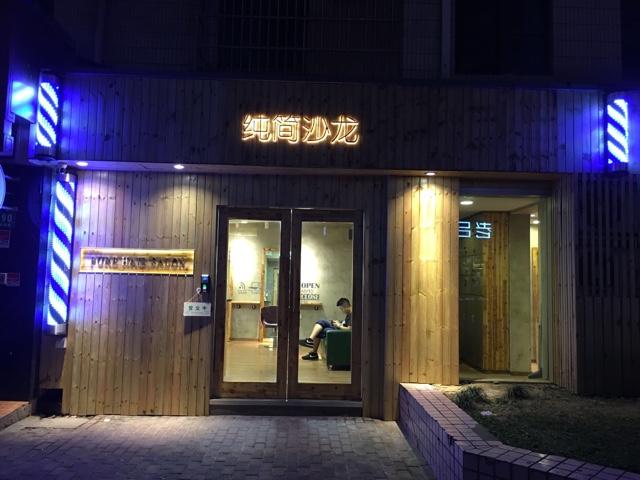 纯简沙龙(淮海路店)