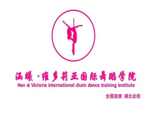 维多莉亚国际舞蹈学院