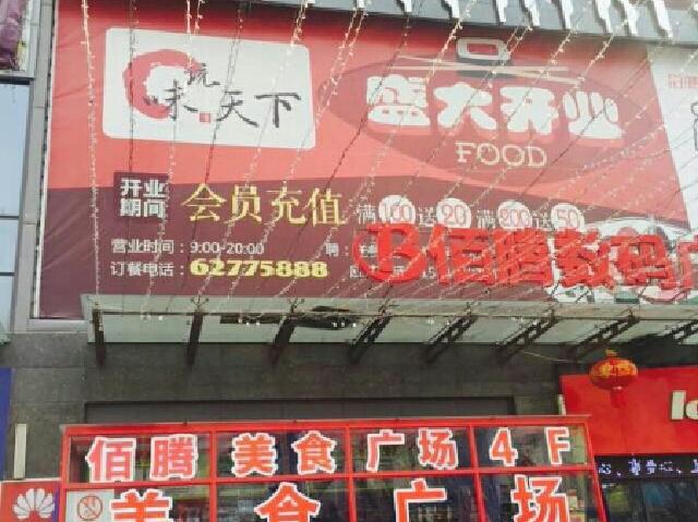 味统天下美食广场(中餐佰腾店)