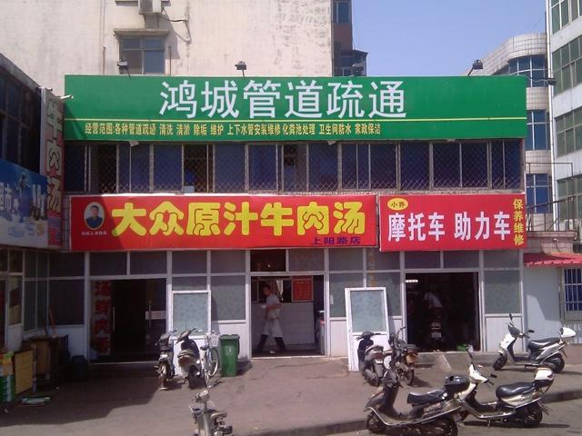 鸿城疏通管道中心