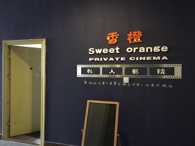 香橙私人影院