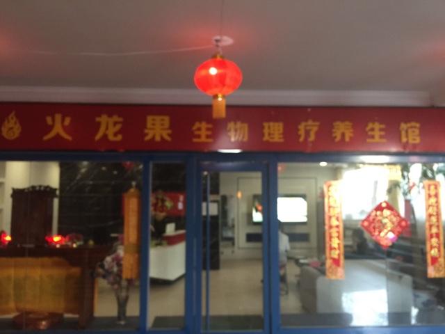 火龙果生物养生馆