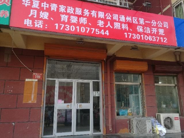 华夏中青家政通州区第一分公司(通州妇幼店)