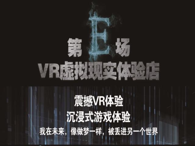 第E场VR虚拟现实体验店