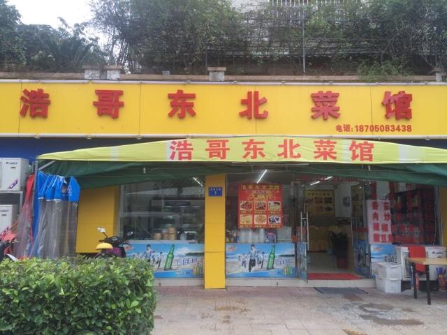 浩哥东北菜馆