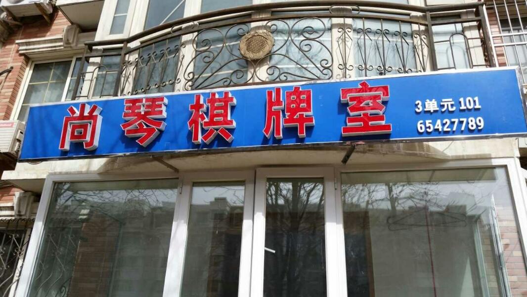 尚琴棋牌室