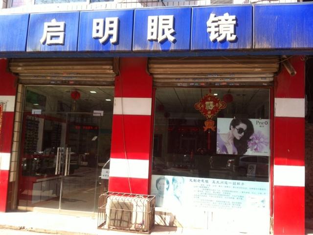 一品牛肉火锅店