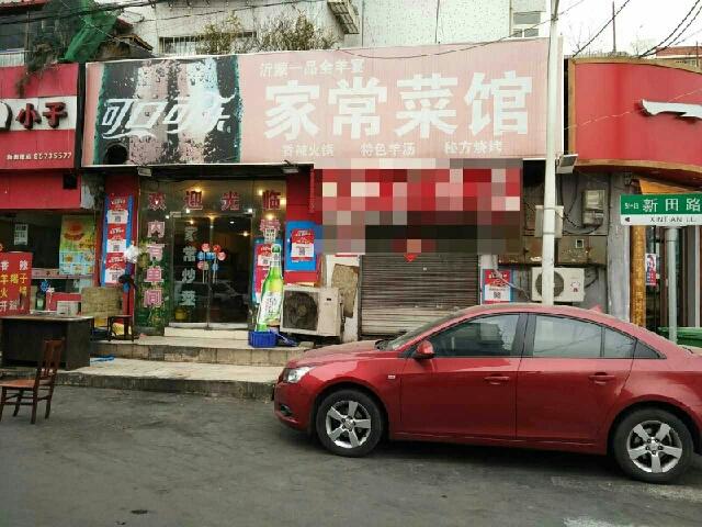 味绝美蛙鱼头(蓝光锦绣店)