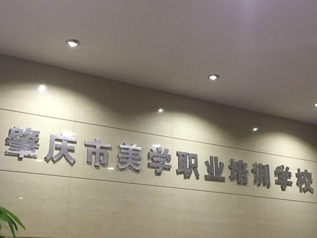 肇庆市美学职业培训学校