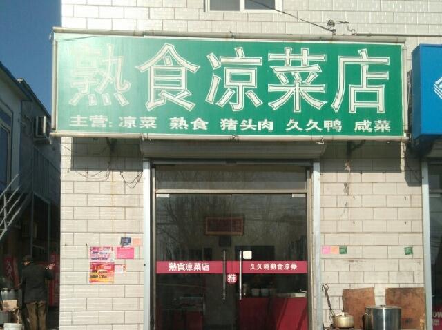 熟食凉菜店(金榜园店)