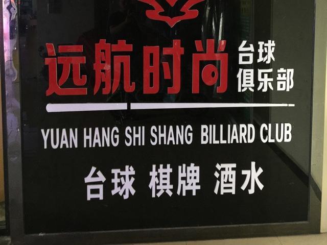 远航时尚台球俱乐部