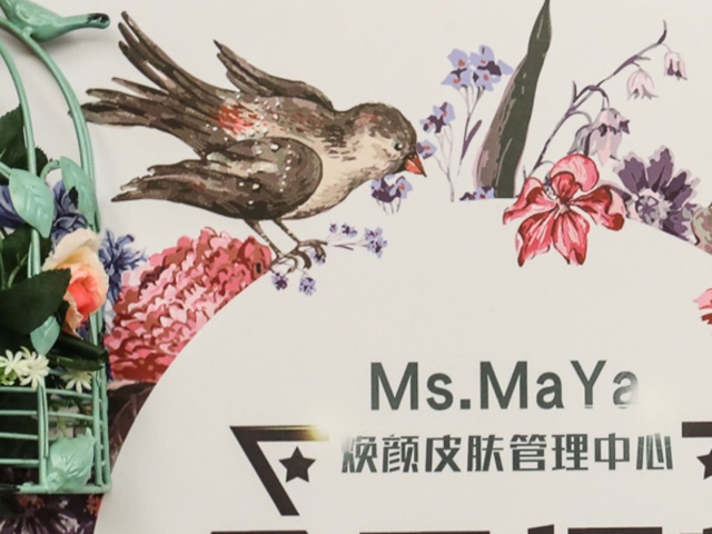 MS.MAYA焕颜皮肤管理中心