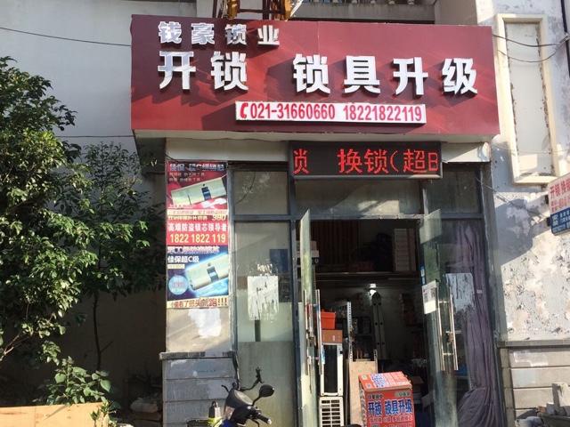 钱豪锁业(安亭店)