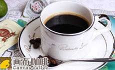 画布咖啡(石岩店)