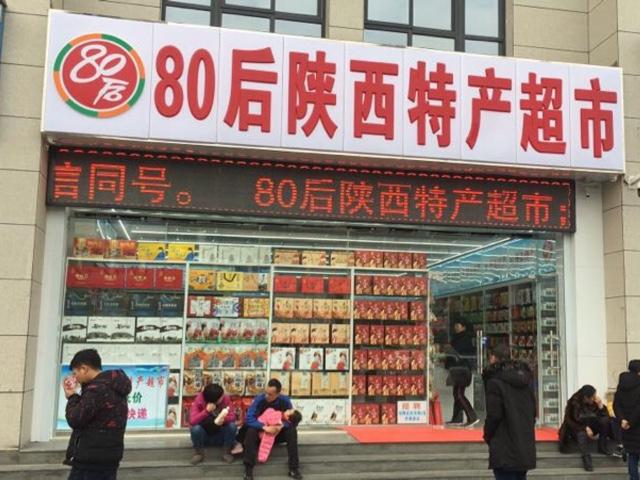 80后陕西特产超市