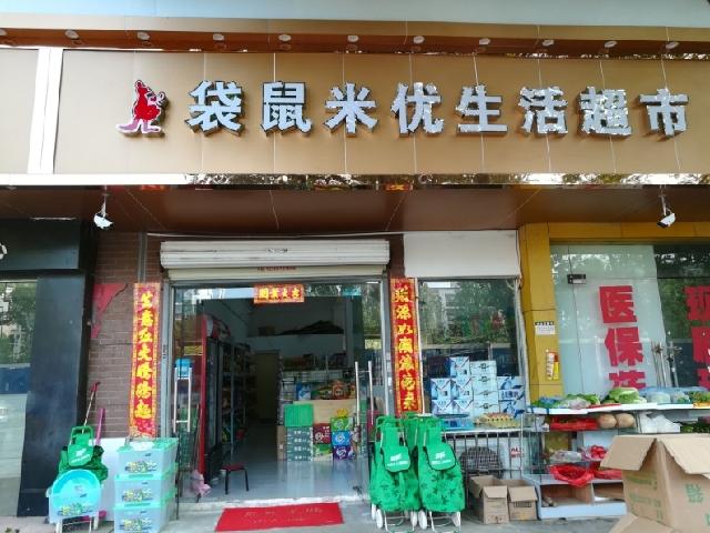 袋鼠米优生活超市