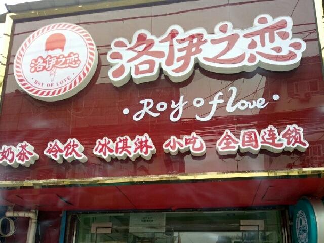 洛伊之恋(海鑫店)