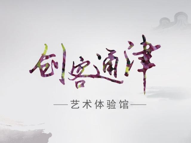 创客通津艺术体验馆