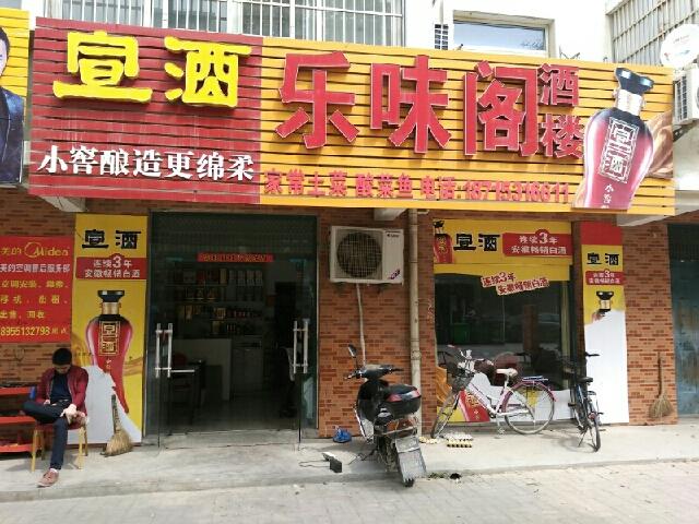 乐味阁酒楼(军港大道店)