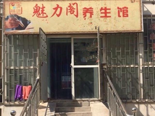 魅力阁养生馆(林溪店)