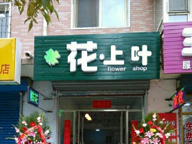 叶上花鲜花(亚运村店)