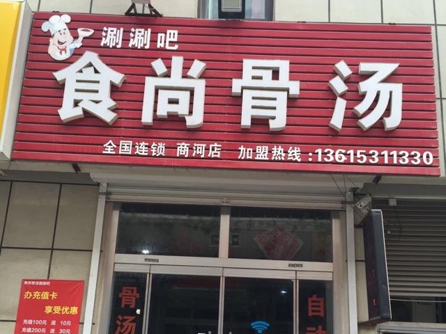 陶一哥农家乐(餐饮部店)