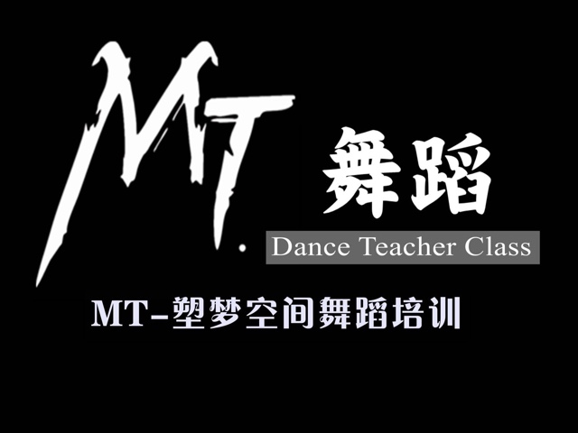 MT舞蹈培训(江夏总店)