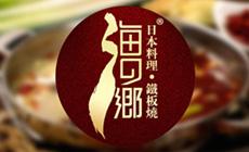 海之乡日本料理铁板烧(星海店)