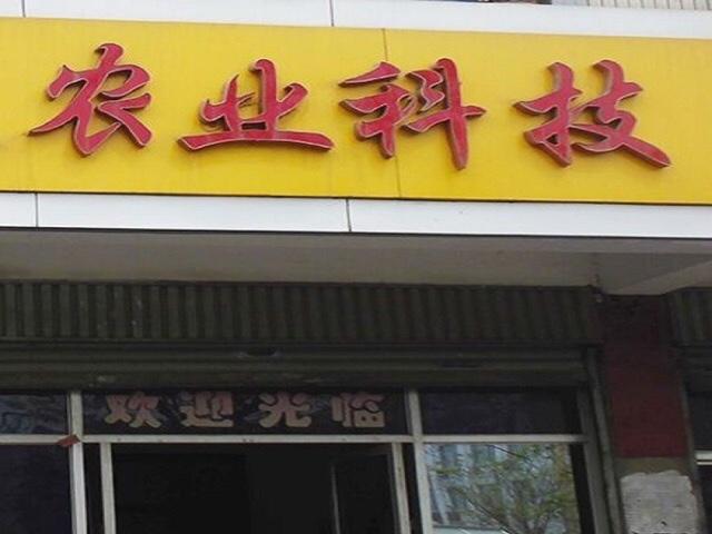 农业科技(北川店)