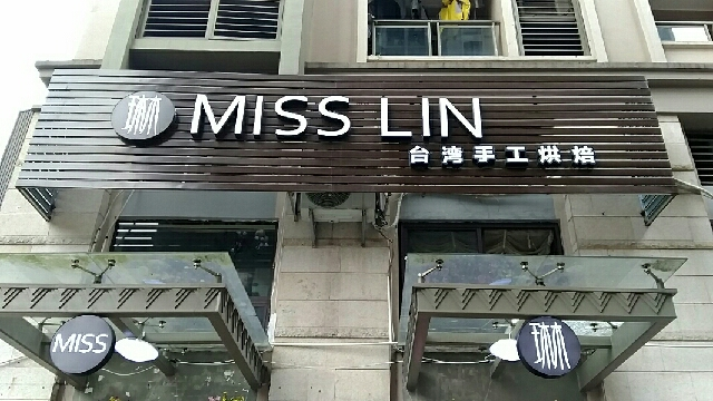 misslin台湾手工烘焙
