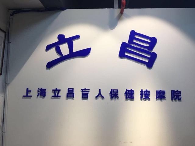 上海立昌盲人保健按摩院