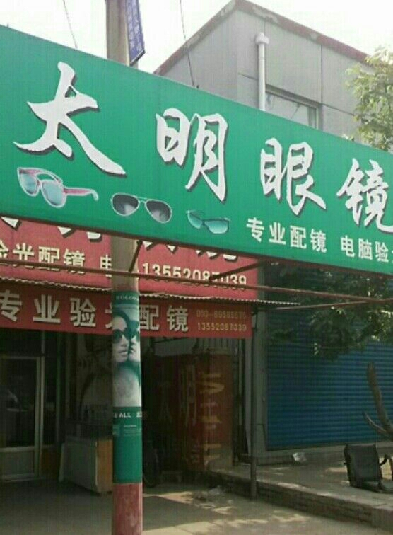 太明眼镜(张家湾店)