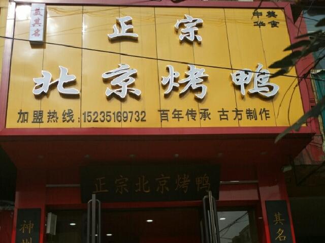 正宗北京烤鸭(双塔北路店)