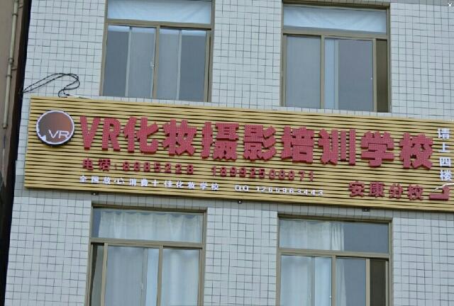 安康市汉滨区唯阿化妆摄影形象设计中心