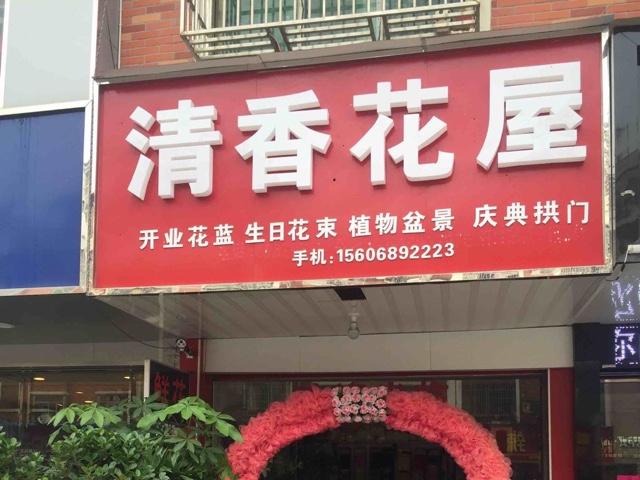清香花屋(青口店)