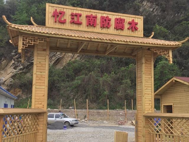 忆江南园林景观防腐木