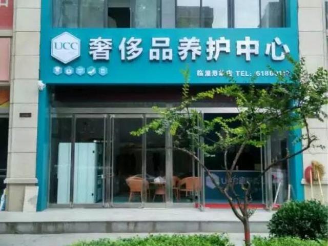 UCC奢侈品养护中心