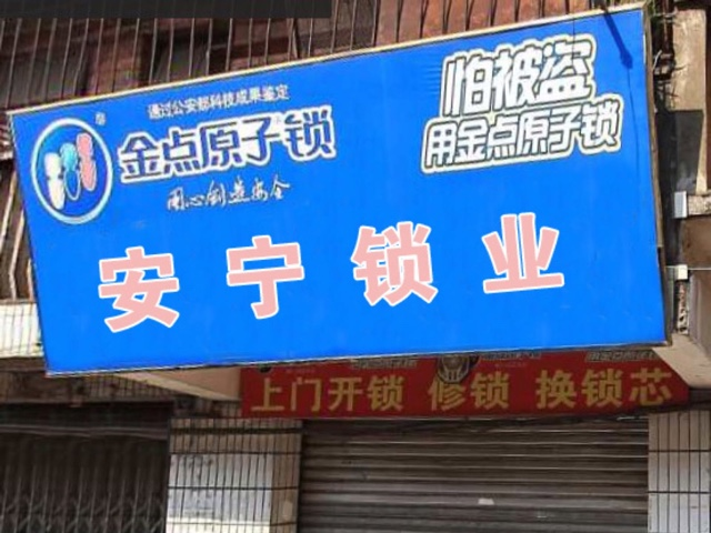 南宁安宁锁业