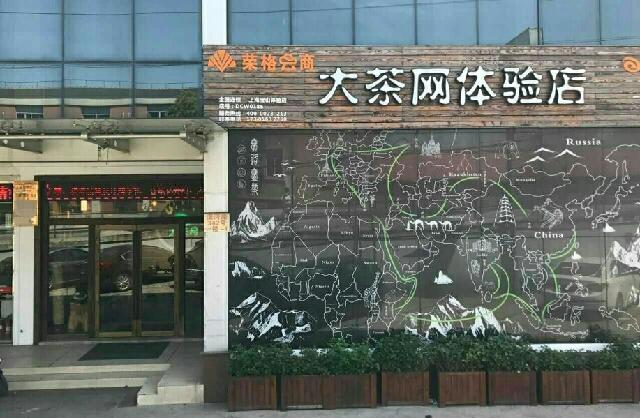 大茶网体验店