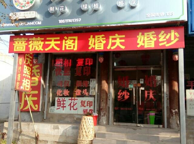 蔷薇天阁花店(顺义杨镇三街店)